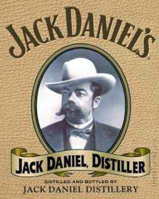 Jack Daniel 13 Смерть им к лицу...