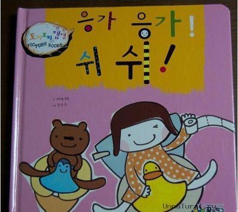 pisika Маленькая корейская девочка Писяка познает мир через какашки.