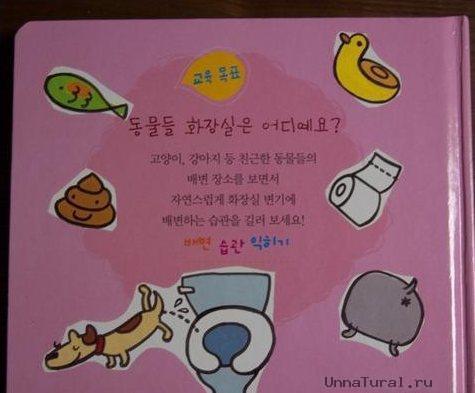 pisika1 Маленькая корейская девочка Писяка познает мир через какашки.