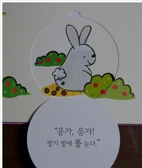 pisika3 Маленькая корейская девочка Писяка познает мир через какашки.