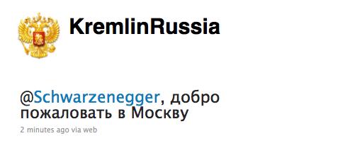 term from med Арнольд Шварценеггер посетил Москву