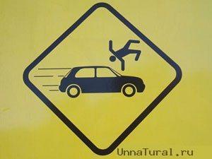 znak19 Самые необычные дорожные знаки