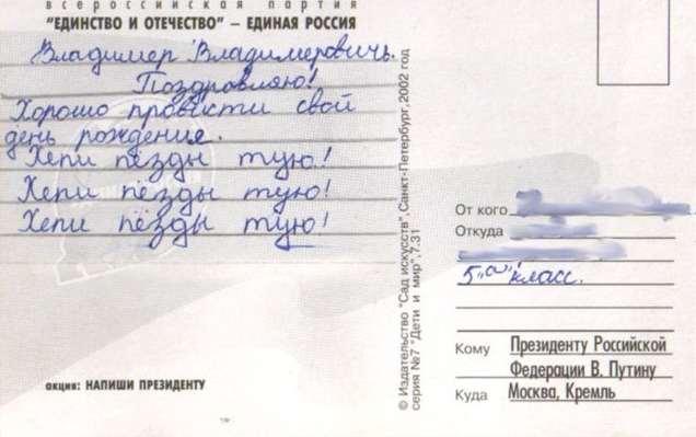 pezdbi С днем рождения Владимер Владимеровичъ