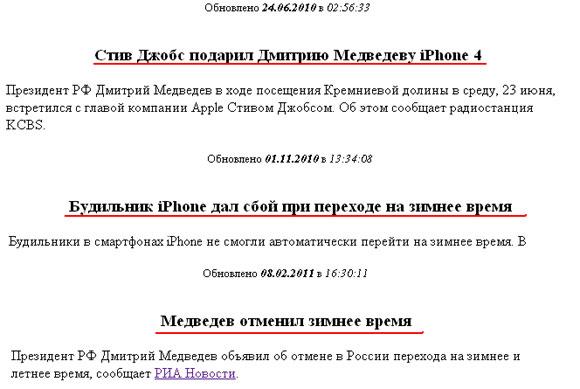 1 Медведев + Айфон = ?
