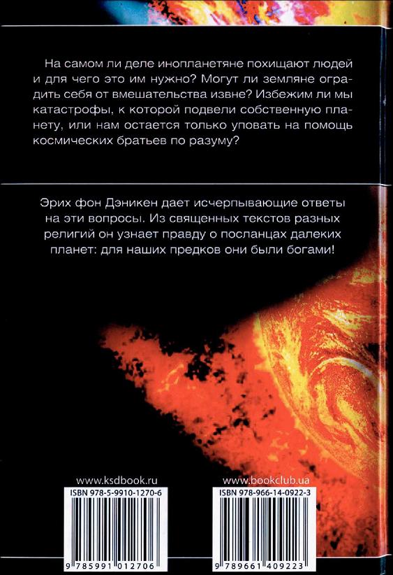 061011 2030 2 Эрих фон  ДЭНИКЕН: СУДНЫЙ ДЕНЬ