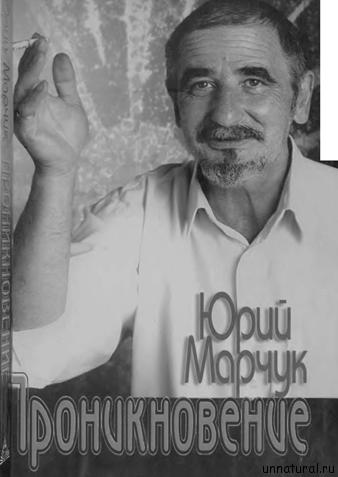 080711 1013 1 Юрий Марчук   Проникновение. Часть 1