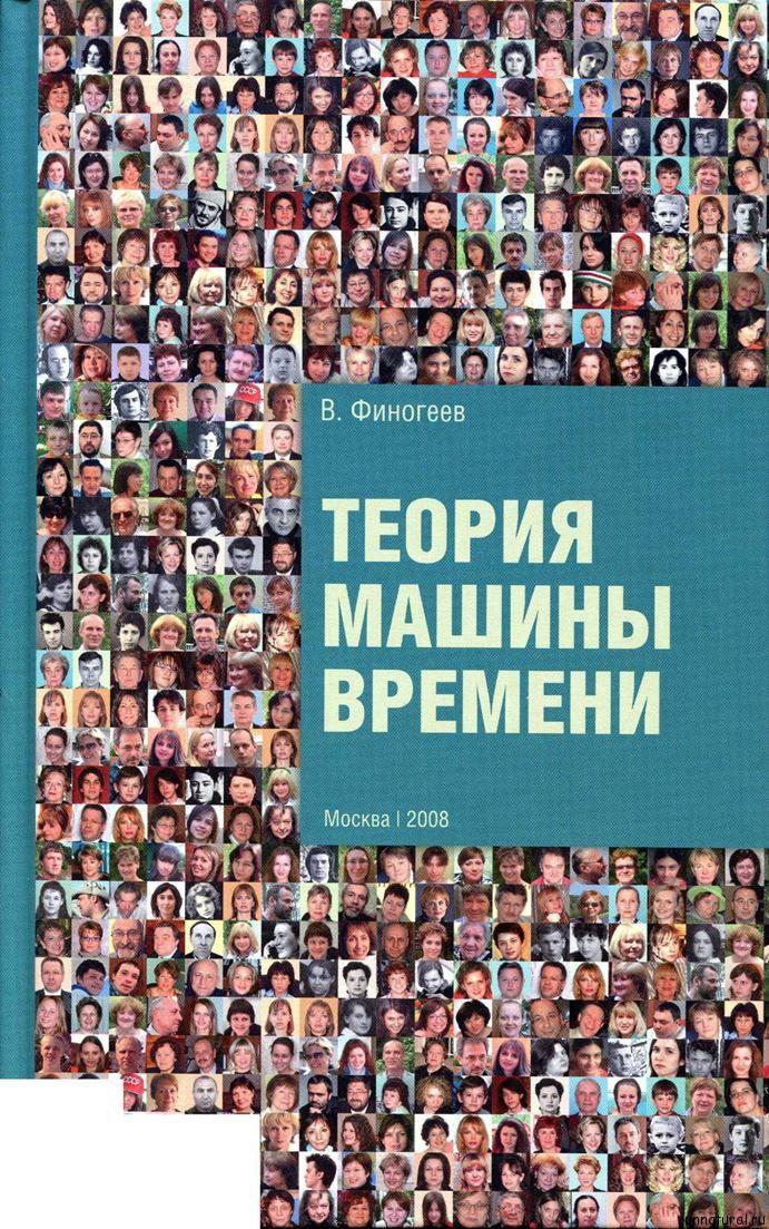 081211 2005 1 Владимир Финогеев   Теория машины времени. Часть 1