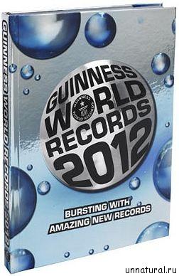 Guinness2012 book Книга Рекордов Гиннесса 2012