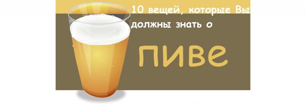 b n 1024x350 10 вещей, которые Вы должны знать о пиве